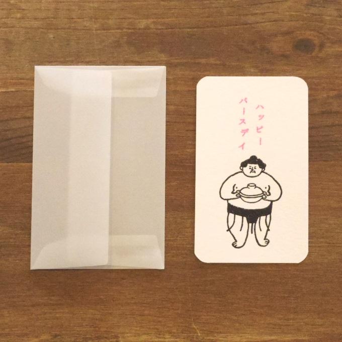 アイテム勢ぞろい 西東 お買得 おはぎやま ハッピーバースデー メッセージカード