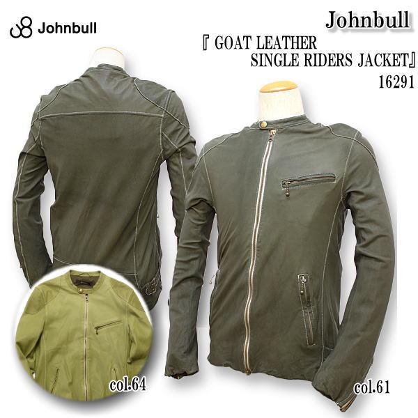Johnbull ジョンブル ジャケット『ゴートレザーシングルライダースジャケット』16291【smtb-k】【ky】10P03Dec16