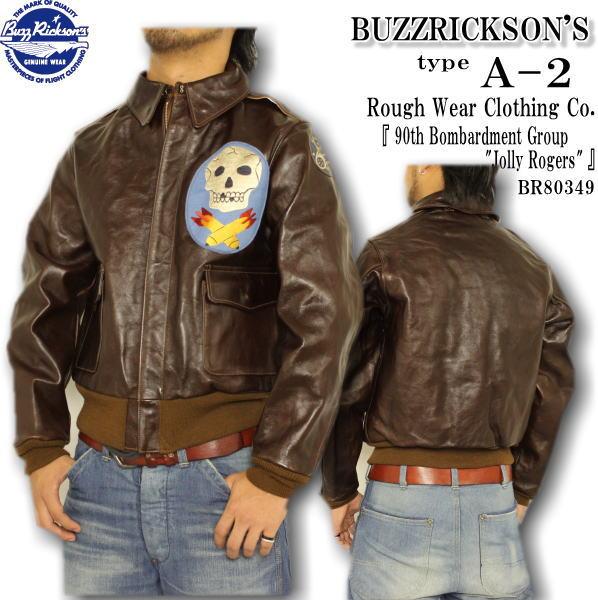 BUZZ RICKSON'S バズリクソンズ 東洋エンタープライズフライトジャケットType A-2『90th BG Jolly Rogers』 BR80349【smtb-k】【ky】10P03Dec16