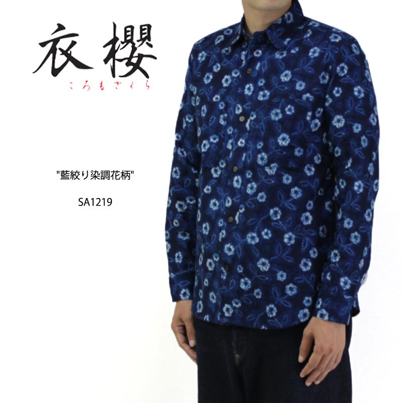 衣櫻 ころもざくら 長袖シャツ 藍絞り染調 花柄 SA1219 10P03Dec16【smtb-k】【ky】