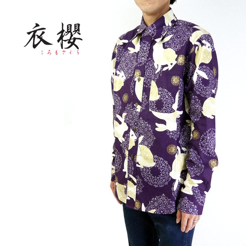 衣櫻 ころもざくら 長袖シャツ