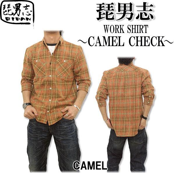 琵男志 びだん 七分袖ワークシャツ『 CAMEL CHECK 』RB-02-CAM10P03Dec16【smtb-k】【ky】