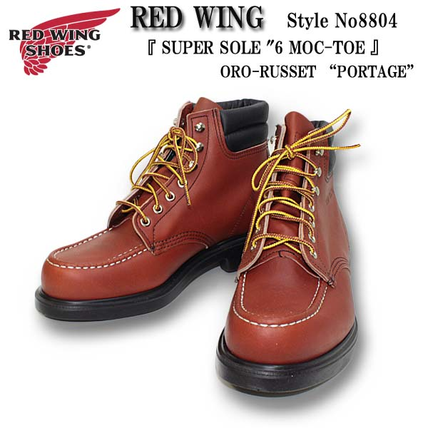 rogues | Rakuten Global Market: RED WING Red Wing boots Style No ...