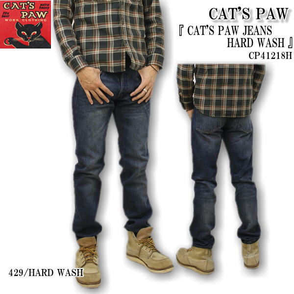 CAT'S PAW キャッツポウ 東洋エンタープライズジーンズ『CAT'S PAW JEANS HARD WASH』CP41218H10P03Dec16【smtb-k】【ky】