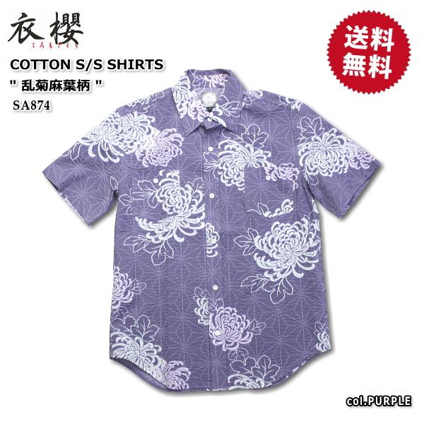 衣櫻 ころもざくら 半袖ワークシャツCOTTON L/S WORK SHIRT