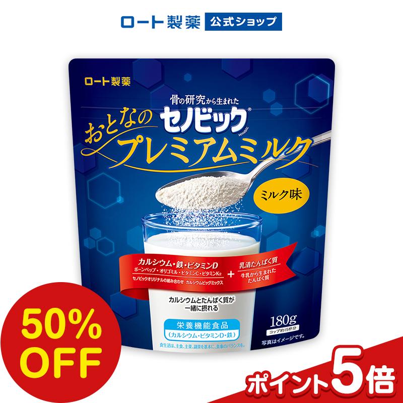 大人の骨を考えたプレミアムな栄養機能食品 カルシウム ビタミンD 鉄 です カルシウムとたんぱく質が一緒に摂れます 超激安特価 ほんのりあまいミルク味 \50%OFF ロート製薬公式ショップ 送料無料激安祭 セノビックおとなのプレミアムミルク 鉄分 栄養ドリンク 鉄分補給 栄養補給 ビタミンc タンパク質 粉末飲料 ドリンク ビタミンd 健康ドリンク 栄養機能食品 たんぱく質 栄養補助食品 粉末 ミルク 牛乳 健康飲料 骨