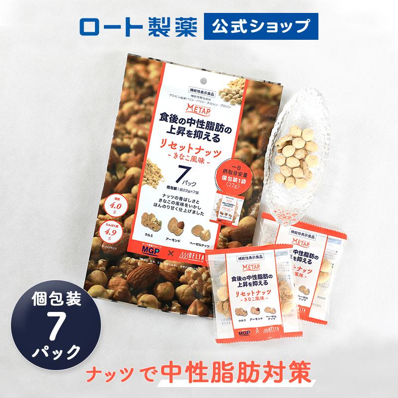 食後の中性脂肪の上昇を抑える!日本初の機能性表示食品ミックスナッツ 【ロート製薬公式】機能性表示食品 リセットナッツ きなこ風味 7袋 送料無料 | 1000円ポッキリ ミックスナッツ ナッツ類 なっつ 中性脂肪 アーモンド ヘーゼルナッツ くるみ クルミ おやつ ダイエット食品 チロシン プロリン 父の日 小分け 小袋 個包装 3種 おつまみ 間食