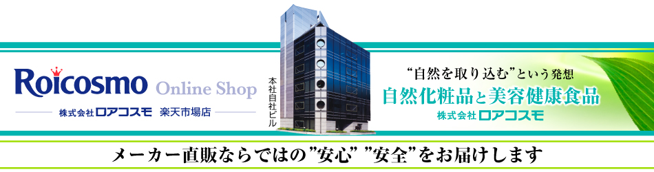 株式会社ロアコスモ 楽天市場店:自然化粧品&健康食品のロアコスモ