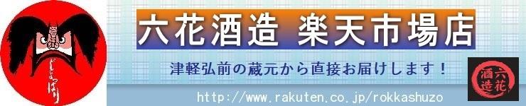 六花酒造の楽天市場店:津軽・弘前から美味しい日本酒や焼酎をお届けします!