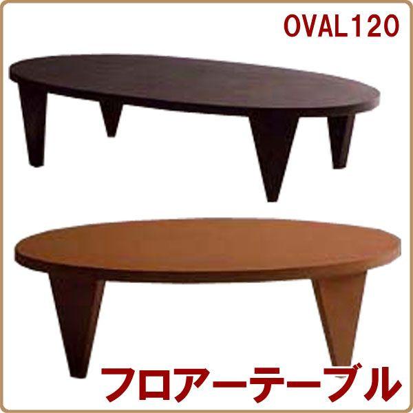 リビングテーブル/コーヒーテーブル 和風 和モダン 木製 OVAL 120フロアーテーブル ワンルーム 一人暮らし 新生活 1K
