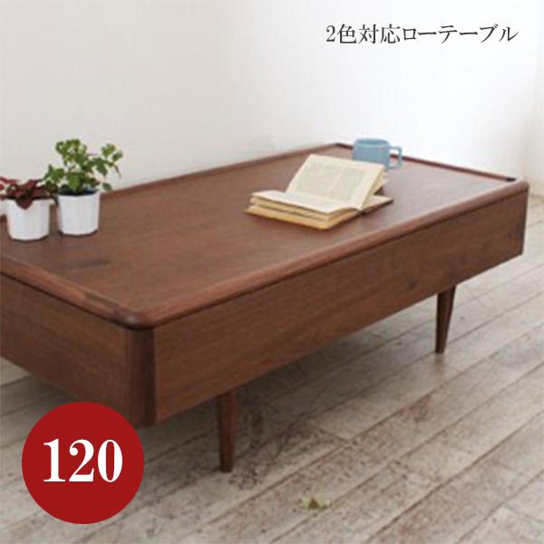 ローテーブル リビングテーブル テーブル コーヒーテーブル 幅120cm 木製 送料込み センターテーブル ベーシック シンプル モダン 日本製 送料無料 開梱設置無料 kyu-3