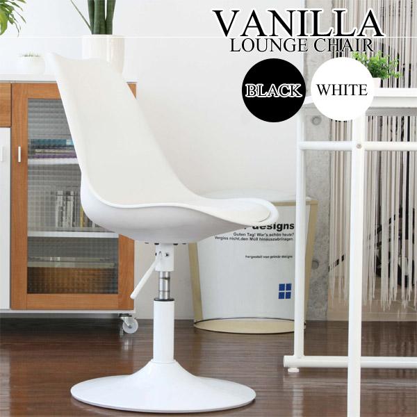 チェア ラウンジチェアー 椅子 北欧 モダン ホワイト 白 デザインチェア 昇降式