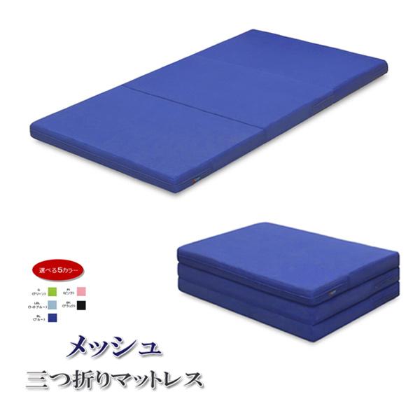 三つ折りマットレス シングル 折りたたみ メッシュタイプ ウレタンフォーム 寝具 国産 日本製 グリーン ピンク ブルー ライトブルー ブラック 省スペース