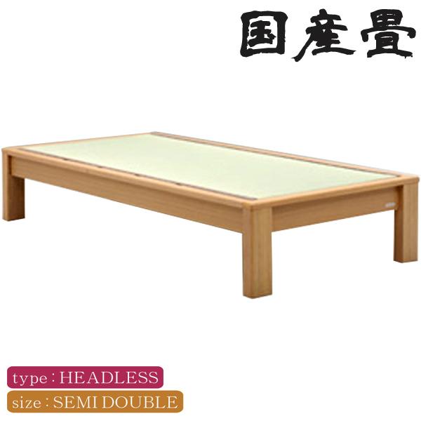 畳ベッド セミダブル 国産畳 2段階高さ調節 ヘッドレス ベッドフレームのみ フロアベッド タモ無垢 和風モダン