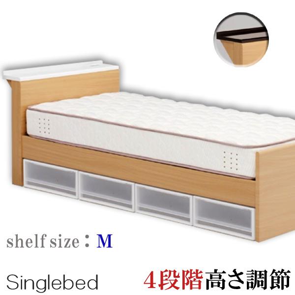 ベッド シングルベッド 4段階高さ調節 モダン ベッドフレームのみ フレーム単体 M棚付き おしゃれ 木製 シングルサイズ コンセント付き