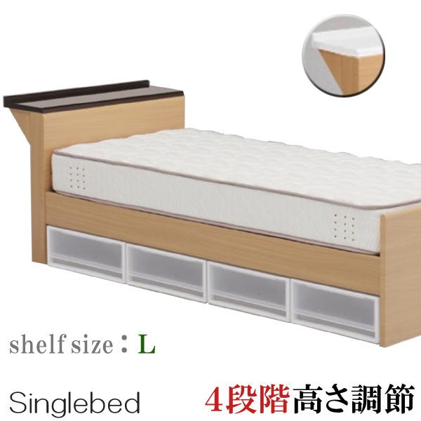 ベッド シングルベッド 4段階高さ調節 モダン ベッドフレームのみ フレーム単体 L棚付き おしゃれ 木製 シングルサイズ コンセント付き
