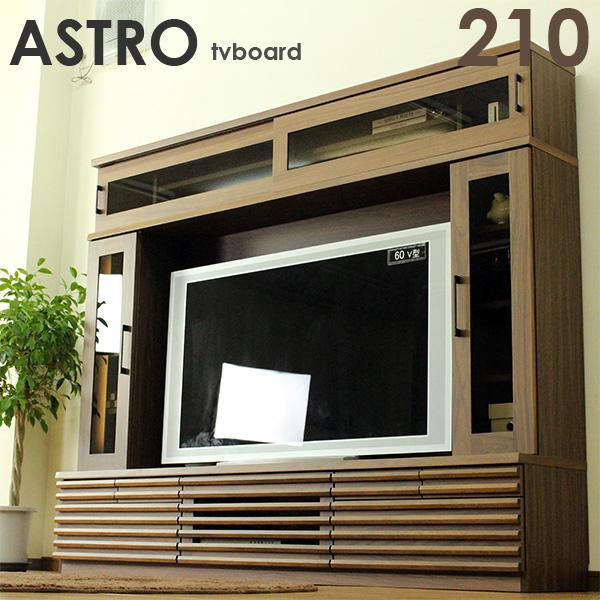 テレビ台 ハイタイプ テレビボード 幅210cm 引き戸 北欧ミッドセンチュリー