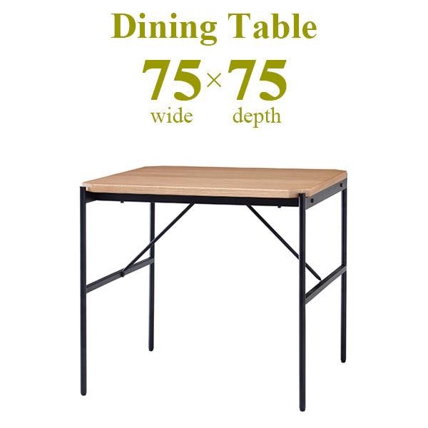 切り落とした四つ角が特徴。75cm幅のシンプルなダイニングテーブル。 テーブル 幅75cm ダイニングテーブル 正方形 おしゃれ シンプル 木製 突板 スチール脚 【送料無料】【代引き不可】