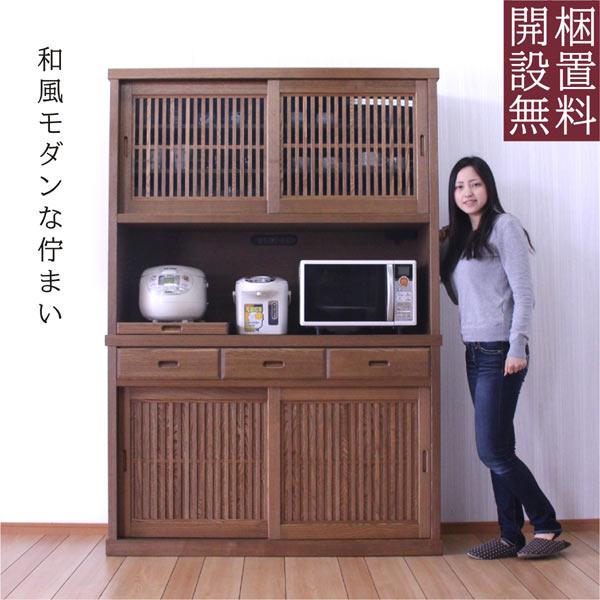 【 開梱設置無料 】食器棚 キッチン収納 和風 モダン タモ 木製 有明130オープン食器棚 ライトブラウン