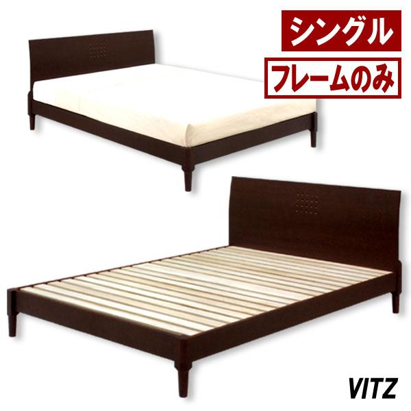 ベッドフレームのみ シングルベッド スノコ すのこ シングルサイズ ウォールナット突板 木製 シンプル モダン カジュアル
