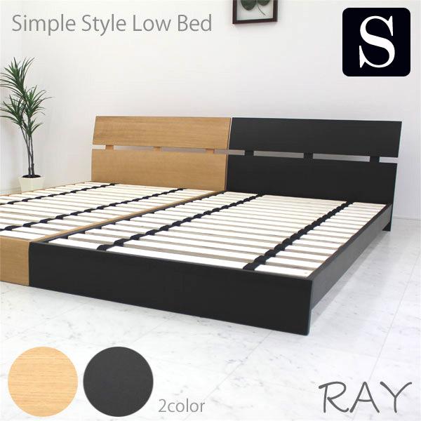 ローベッド フロアベッド シングルベッド ベッドフレームのみ スノコ すのこ シングルサイズ 木製 モダン シンプル タモ突板