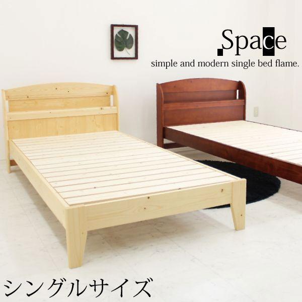 ベッド シングルベッド フレーム フレームのみ すのこベッド パイン無垢 木製 2色対応 北欧ミッドセンチュリー ワンルーム 一人暮らし 新生活 1K