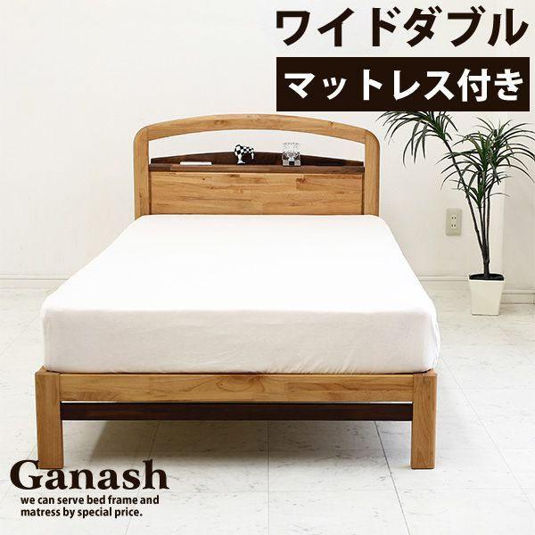 ベッド ワイドダブルベッド 木製 マットレス付き シンプル すのこベッド ワイドダブル 北欧 アルダー無垢 ウォールナット無垢 ナチュラル コンセント付き 棚付き