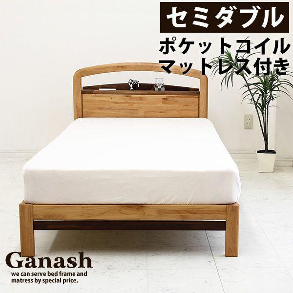 ベッド セミダブルベッド 木製 マットレス付き シンプル すのこベッド セミダブル 北欧 アルダー無垢 ウォールナット無垢 ナチュラル コンセント付き 棚付き