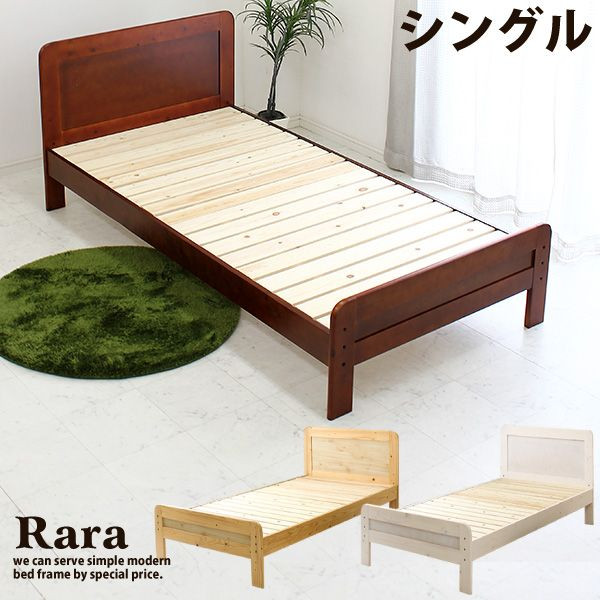 ベッド シングルベッド ベッドフレーム 2段階高さ調節 モダン スノコ フレームのみ カントリー調 木製 パイン無垢 ナチュラル ブラウン ホワイト