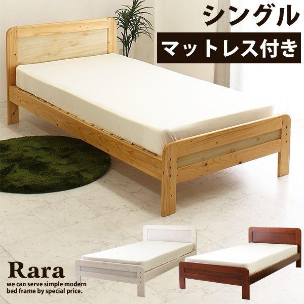 シングルベッド ベッドセット マットレス付き モダン スノコ ポケットコイルマットレス付き カントリー調 すのこベッド