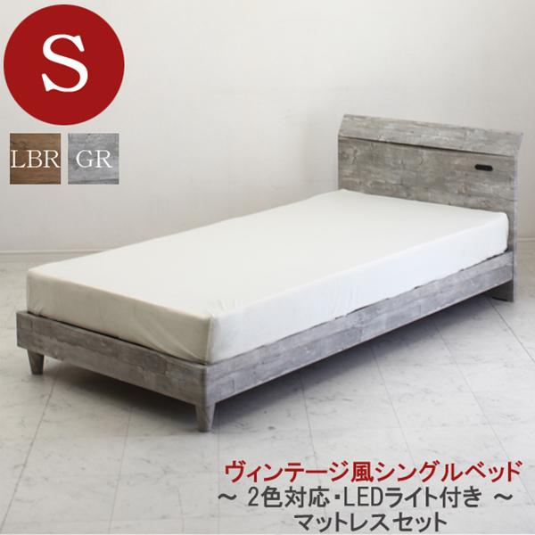 ベッド シングルベッド マットレス付き コンセント付 LEDライト付き ダメージ加工 3Dエンボス強化シート 選べる2色 グレー ライトブラウン ボンネルマット シングル モダン 北欧 ワンルーム 一人暮らし 新生活 1K