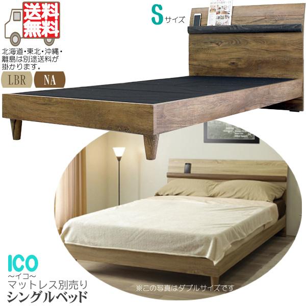 ベッド シングルベッド フレームのみ シングルサイズ ロータイプ スマホ棚付き 強化シート モダン シンプル ベーシック レトロ ヴィンテージ風 ナチュラル ライトブラウン