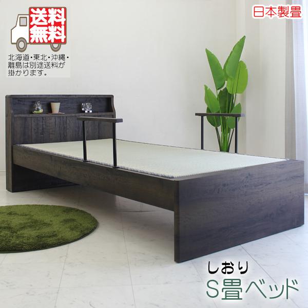 畳ベッド シングルベッド たたみ 木製 タタミベッド 1人用 一人用 棚付 手摺付 手すり付き コンセント付 すのこ 日本製タタミ ブラウン色 人気 和風 シンプル モダン 送料無料