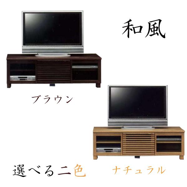 テレビ台 テレビボード TV台 完成品 アウトレット価格 ローボード タモ 木製 山月テレビボード150開き戸タイプ ナチュラル/ブラウン