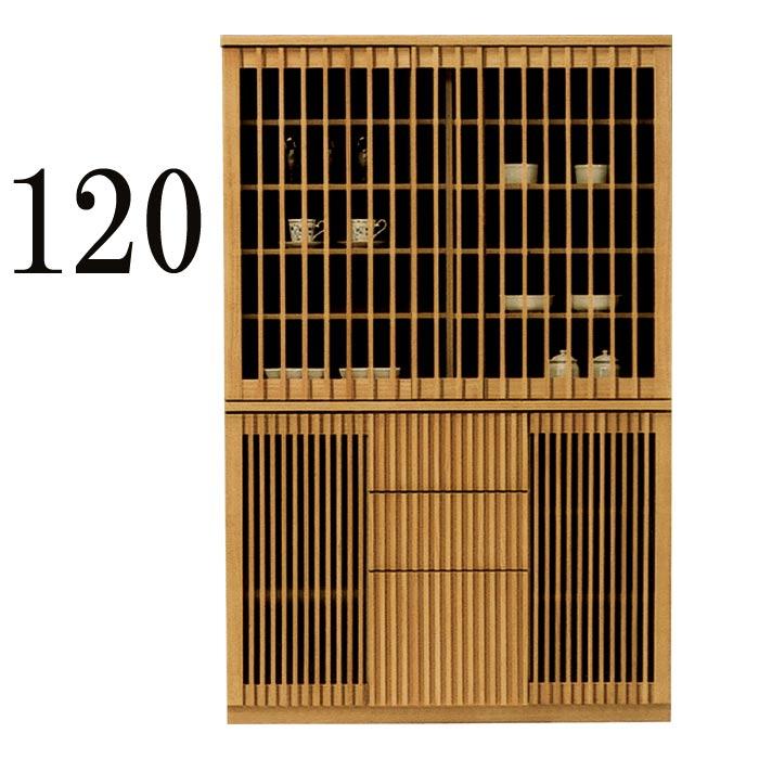 食器棚 ダイニングボード 幅120cm 完成品 キッチン収納 和風 モダン タモ 木製 ナチュラル 格子デザイン 国産 大容量【 開梱設置無料 】