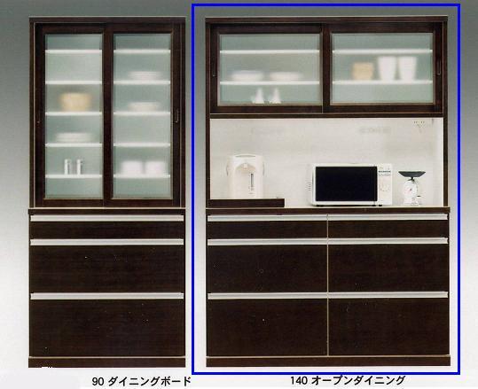 【 開梱設置無料 】キッチン収納 食器棚 オープンダイニング モナリザ140オープンダイニング ナチュラル ブラウン