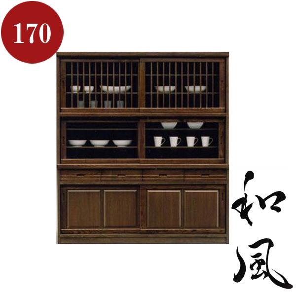 【 開梱設置無料 】食器棚 キッチン収納 和風 モダン 木製 ニュー天城食器棚170 ブラウン