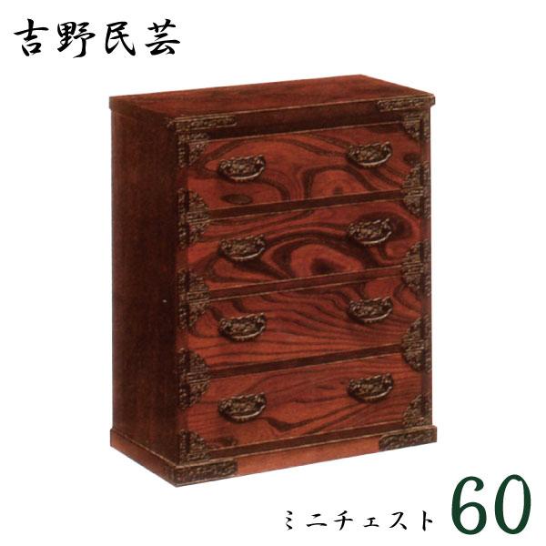 箪笥 民芸家具 ミニチェスト 和風 和モダン 木製 ミニチェスト 幅60cm 4段 欅突板 民芸タンス