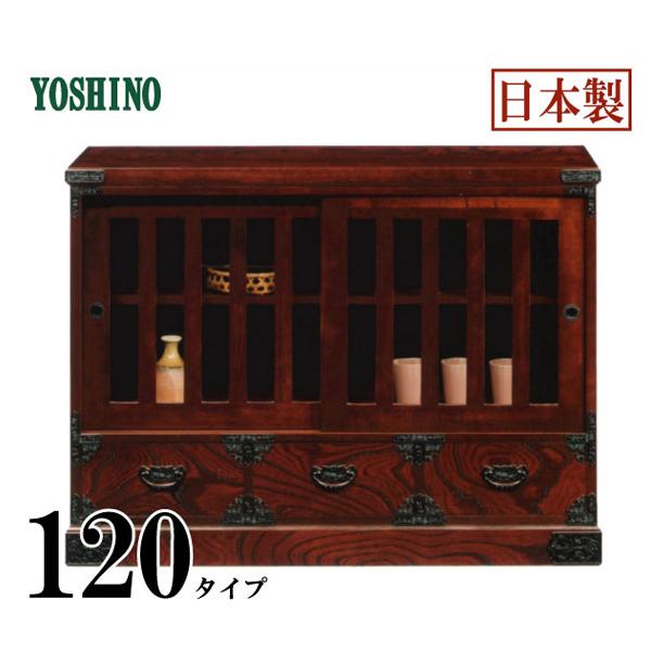 民芸家具(和風 和モダン)サイドボード(キャビネット サイドボード) 木製 【 開梱設置無料 】 和サイドボード120