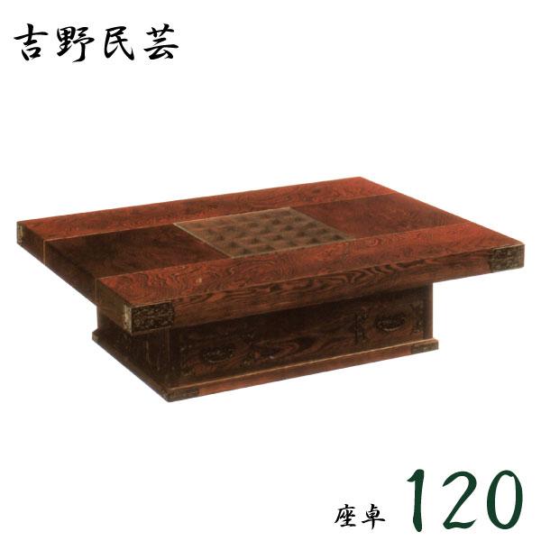 民芸家具 座卓 ちゃぶ台 ローテーブル 和風 和モダン 業務用 木製 吉野民芸 座卓120
