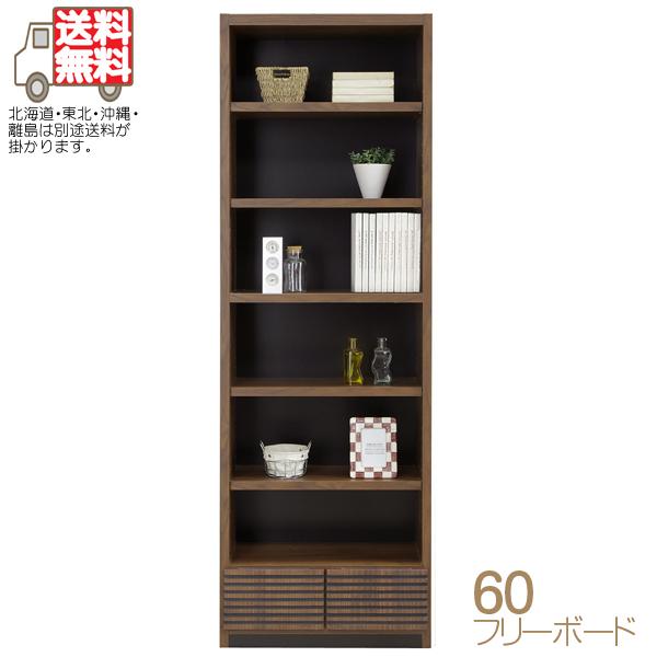 書棚 本棚 フリーボード 幅60.7cm フリーラック 日本製 ディスプレイシェルフ リビング収納 飾り棚 オープンラック ハイタイプ 耐震棚ダボ仕様