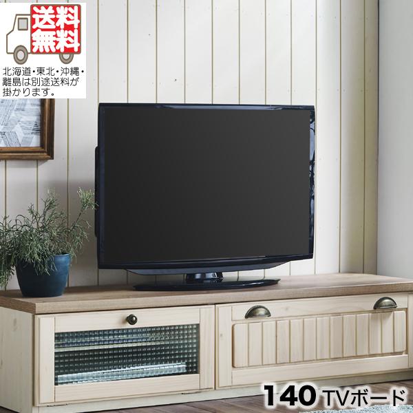 テレビボード ローボード テレビ台 TV台 完成品 幅140cm 北欧ミッドセンチュリー クロスガラス パイン AV収納 おしゃれ モダン 人気 シンプル 日本製 国産