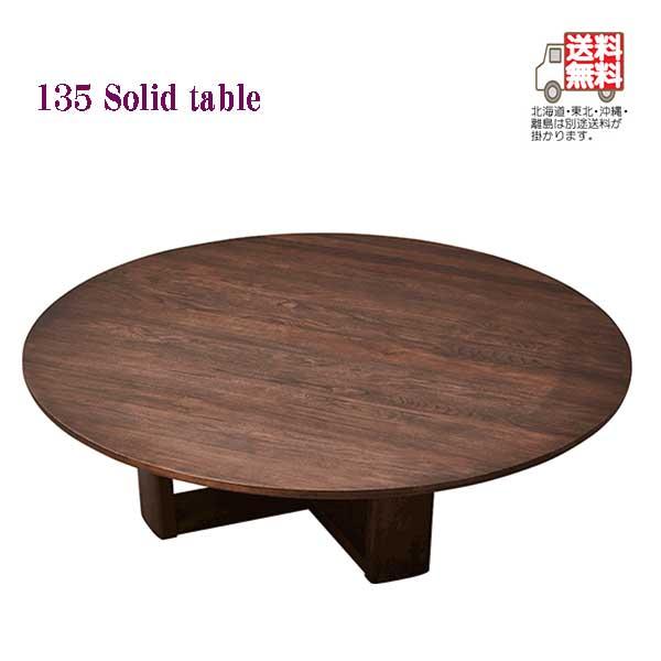 幅135cmの座卓。和室にも洋室にも合わせやすいクロス脚のデザイン。 座卓 テーブル 円卓 ちゃぶ台 ローテーブル 丸テーブル 幅135cm オシャレ モダン 木製 ハックベリー材 無垢材 【送料無料】