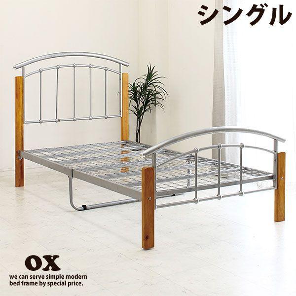 ベッド シングルベッド スチール パイプ ベッドフレーム単体 モダン おしゃれ シンプル シングルサイズ