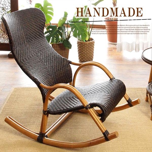 ラタンチェア ロッキングチェア 籐チェア アジアンチェア 完成品 木製 籐椅子 籐家具 肘付き ハイバック 椅子 高座椅子