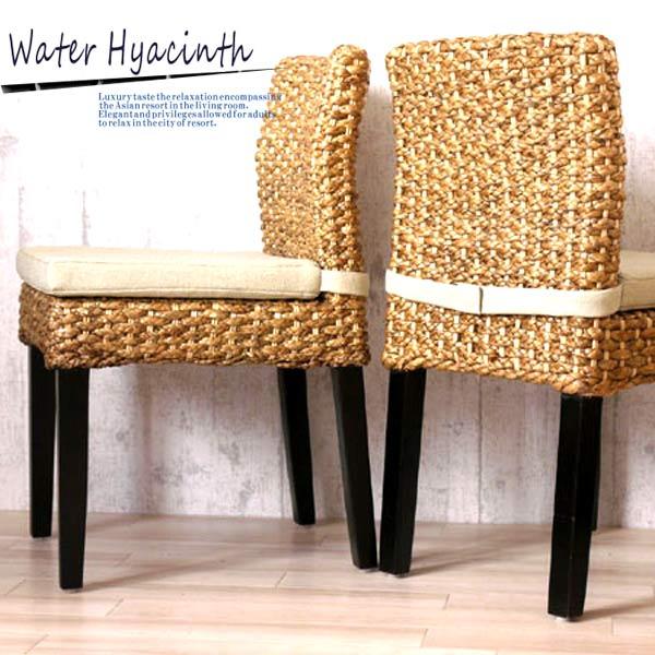 ダイニングチェア アジアンチェア 2脚1セット チェアのみ ウォーターヒヤシンス エスニック クッション付き チェアー 椅子 木製 カフェ