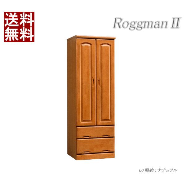衣類収納 クローゼット 洋服タンス ワードローブ 木製 ロッグマン2 60服吊