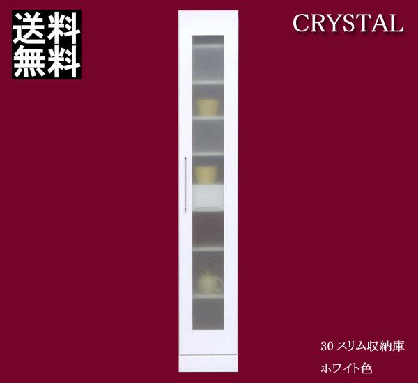 すき間収納家具 隙間 薄型 幅30cm キッチン 収納家具/スリム収納 CRYSTAL30スリム収納庫(食器棚)