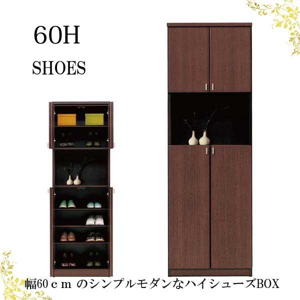 シューズボックス 下駄箱 幅60cm 完成品 靴箱 玄関収納 木製 ダークブラウン スリム 薄型 日本製 国産 モダン シンプル ハイタイプ 飾り棚