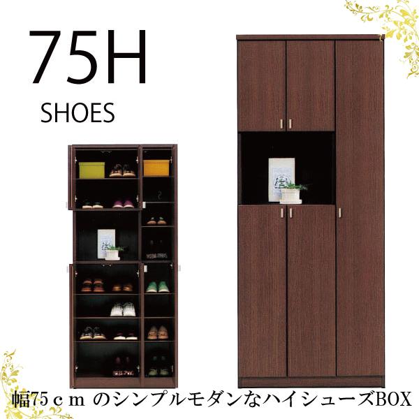 シューズボックス 下駄箱 幅75cm 完成品 靴箱 玄関収納 木製 ダークブラウン スリム 薄型 日本製 国産 モダン シンプル ハイタイプ 飾り棚